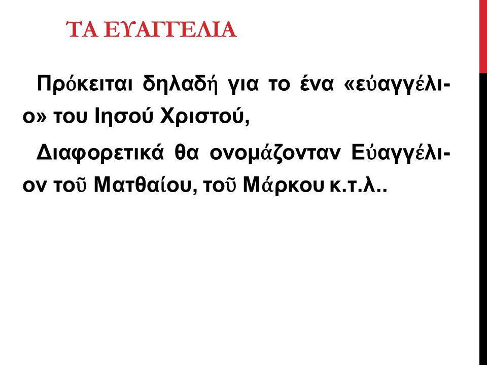 Πρ ό κειται δηλαδ ή για το ένα «ε ὐ αγγ έ λι ο» του Ιησού Χριστού, Διαφορετικά θα ονομ ά ζονταν Ε ὐ αγγ έ λι ον το ῦ Ματθα ί ου, το ῦ Μ ά ρκου κ.τ.λ..