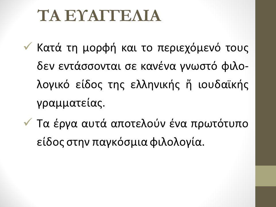  Κατά τη μορφή και το περιεχόμενό τους δεν εντάσσονται σε κανένα γνωστό φιλο λογικό είδος της ελληνικής ἤ ιουδαϊκής γραμματείας.