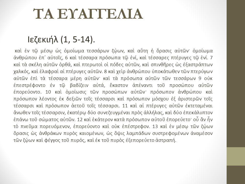 Ιεζεκιήλ (1, 5-14).