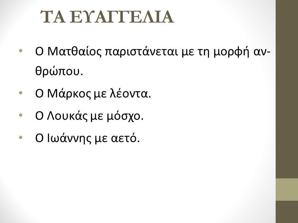 • Ο Ματθαίος παριστάνεται με τη μορφή αν θρώπου.