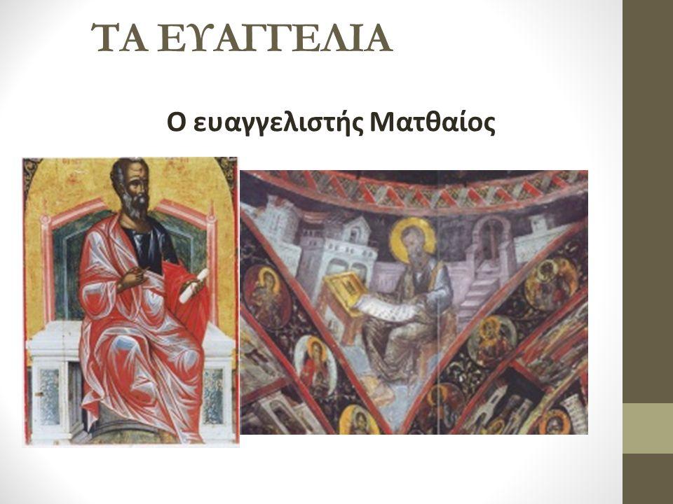 Ο ευαγγελιστής Ματθαίος ΤΑ ΕΥΑΓΓΕΛΙΑ
