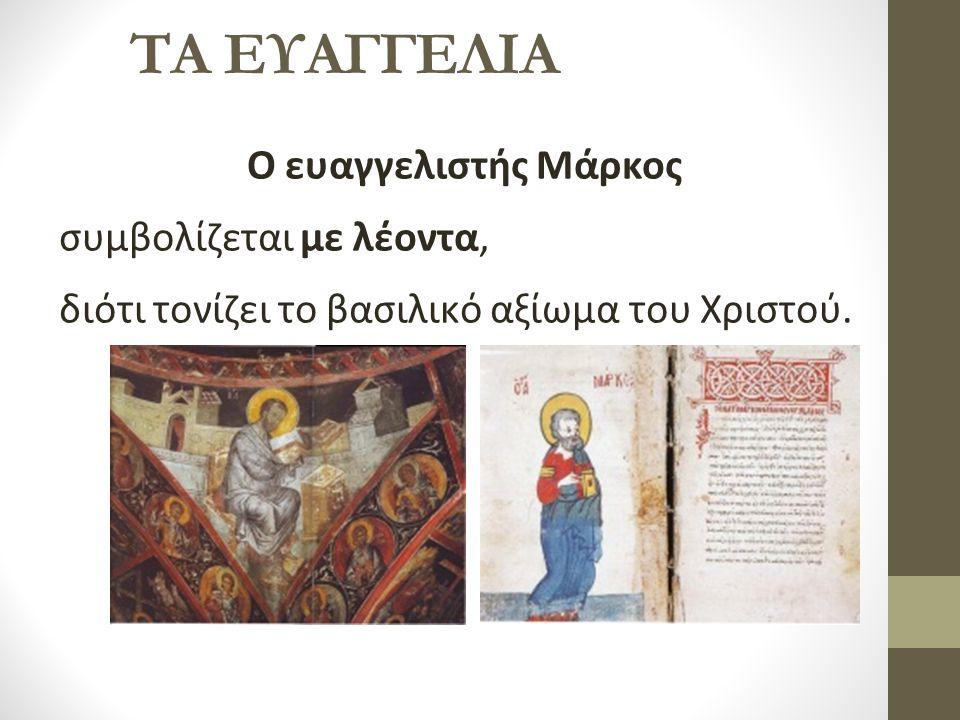 Ο ευαγγελιστής Μάρκος συμβολίζεται με λέοντα, διότι τονίζει το βασιλικό αξίωμα του Χριστού.