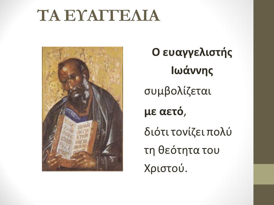 Ο ευαγγελιστής Ιωάννης συμβολίζεται με αετό, διότι τονίζει πολύ τη θεότητα του Χριστού.
