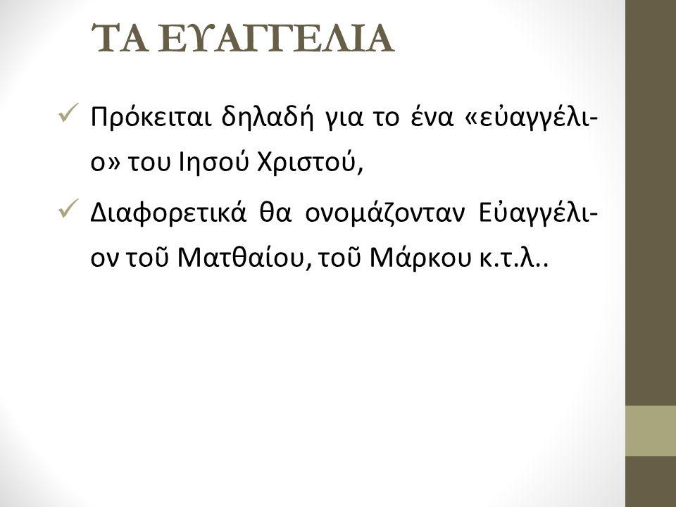  Πρόκειται δηλαδή για το ένα «εὐαγγέλι ο» του Ιησού Χριστού,  Διαφορετικά θα ονομάζονταν Εὐαγγέλι ον τοῦ Ματθαίου, τοῦ Μάρκου κ.τ.λ..