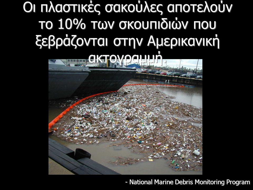 Οι πλαστικές σακούλες αποτελούν το 10% των σκουπιδιών που ξεβράζονται στην Αμερικανική ακτογραμμή.