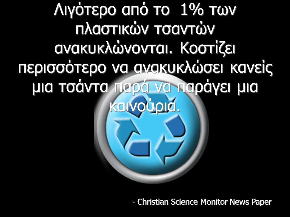 Λιγότερο από το 1% των πλαστικών τσαντών ανακυκλώνονται.