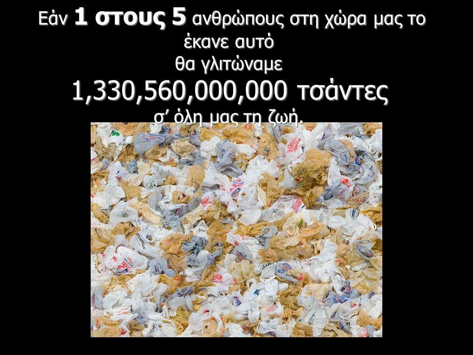 Εάν 1 στους 5 ανθρώπους στη χώρα μας το έκανε αυτό θα γλιτώναμε 1,330,560,000,000 τσάντες σ' όλη μας τη ζωή.