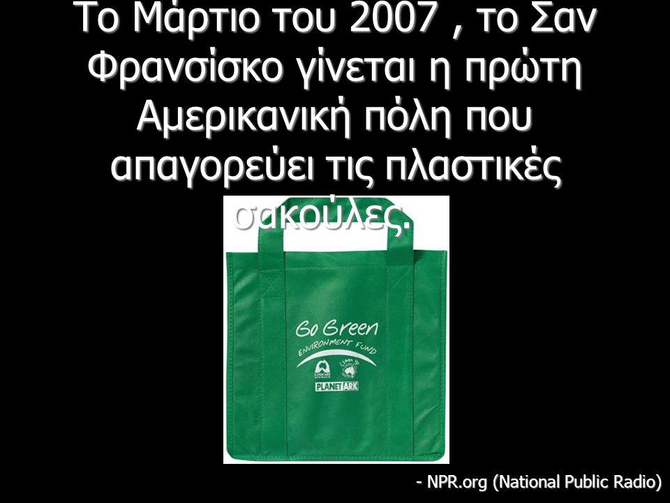 Το Μάρτιο του 2007, το Σαν Φρανσίσκο γίνεται η πρώτη Αμερικανική πόλη που απαγορεύει τις πλαστικές σακούλες.