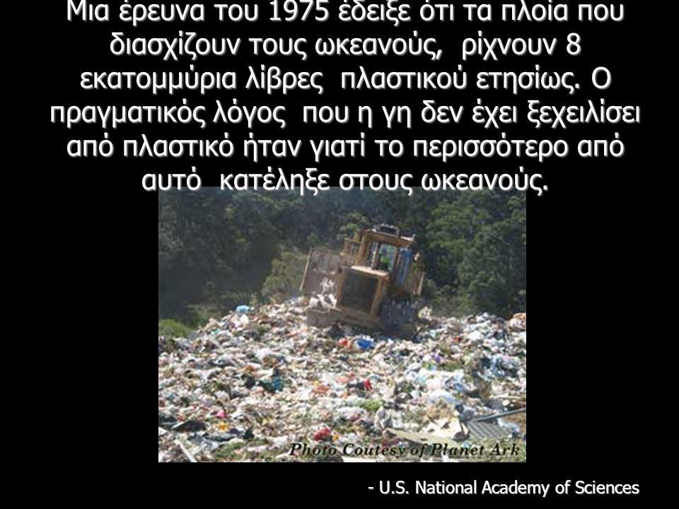Μια έρευνα του 1975 έδειξε ότι τα πλοία που διασχίζουν τους ωκεανούς, ρίχνουν 8 εκατομμύρια λίβρες πλαστικού ετησίως.