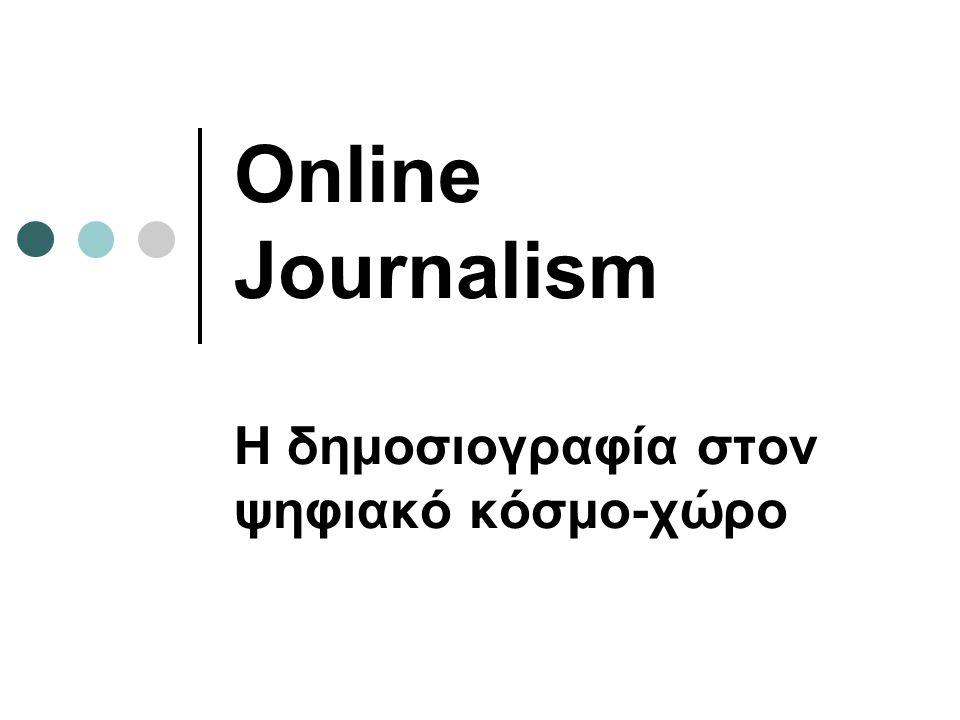 Online Journalism Η δημοσιογραφία στον ψηφιακό κόσμο-χώρο
