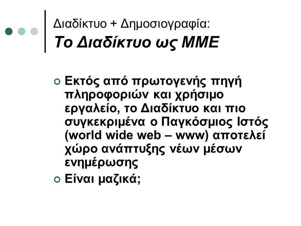 Διαδίκτυο + Δημοσιογραφία: Το Διαδίκτυο ως ΜΜΕ Εκτός από πρωτογενής πηγή πληροφοριών και χρήσιμο εργαλείο, το Διαδίκτυο και πιο συγκεκριμένα ο Παγκόσμιος Ιστός (world wide web – www) αποτελεί χώρο ανάπτυξης νέων μέσων ενημέρωσης Είναι μαζικά;