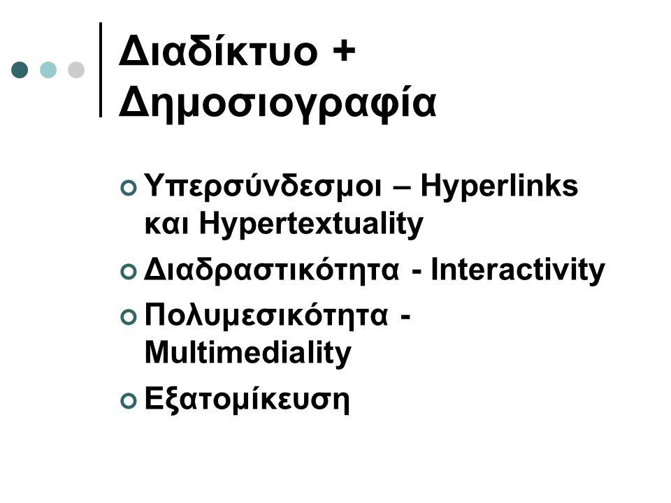 Διαδίκτυο + Δημοσιογραφία Υπερσύνδεσμοι – Hyperlinks και Hypertextuality Διαδραστικότητα - Interactivity Πολυμεσικότητα - Multimediality Eξατομίκευση
