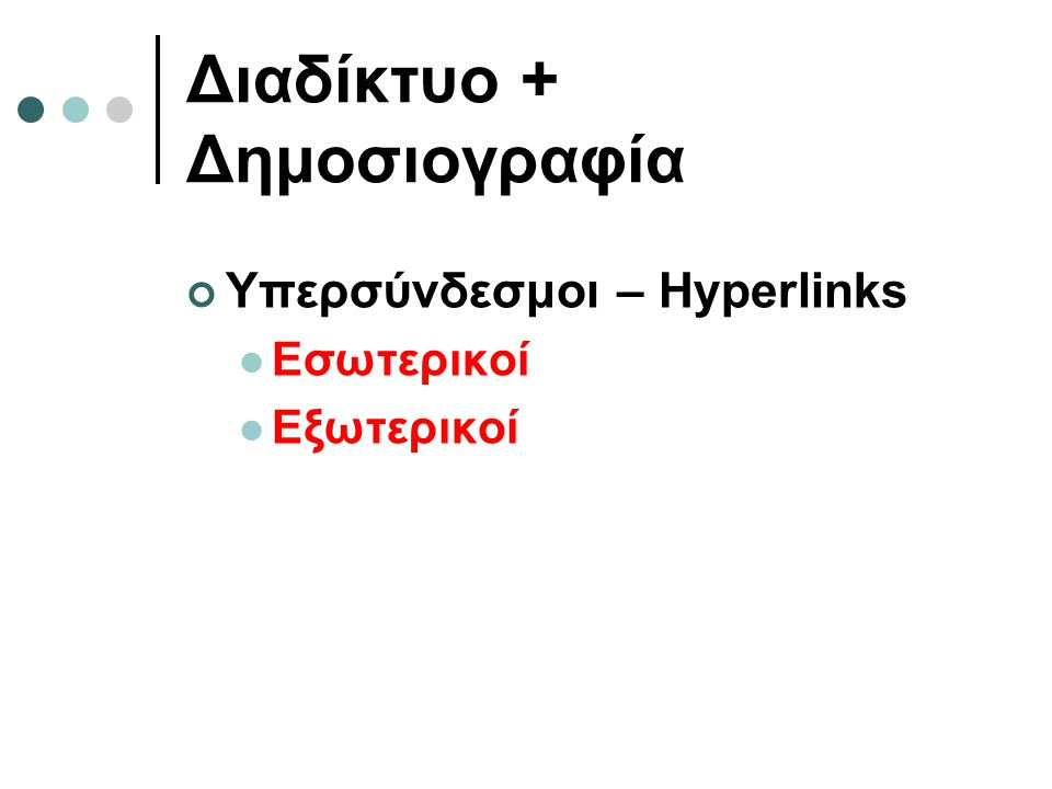 Διαδίκτυο + Δημοσιογραφία Υπερσύνδεσμοι – Hyperlinks  Εσωτερικοί  Εξωτερικοί