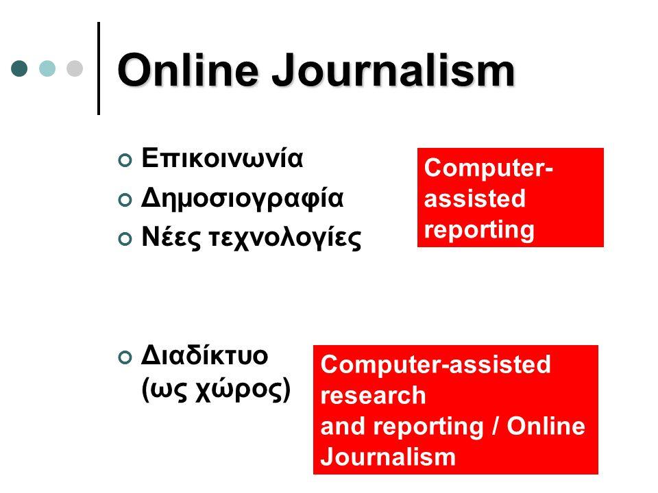 Online Journalism Επικοινωνία Δημοσιογραφία Νέες τεχνολογίες Διαδίκτυο (ως χώρος) Computer- assisted reporting Computer-assisted research and reporting / Online Journalism