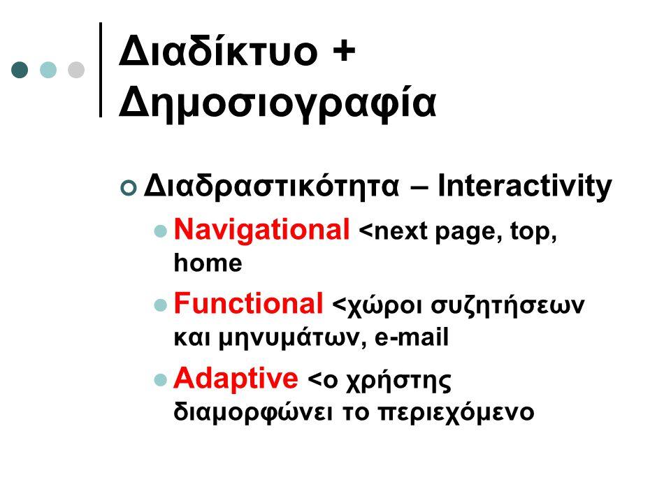 Διαδίκτυο + Δημοσιογραφία Διαδραστικότητα – Interactivity  Navigational <next page, top, home  Functional <χώροι συζητήσεων και μηνυμάτων, e-mail  Adaptive <ο χρήστης διαμορφώνει το περιεχόμενο