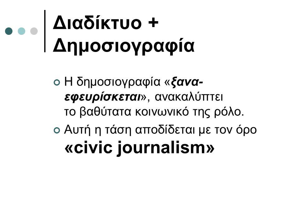 Διαδίκτυο + Δημοσιογραφία Η δημοσιογραφία «ξανα- εφευρίσκεται», ανακαλύπτει το βαθύτατα κοινωνικό της ρόλο.