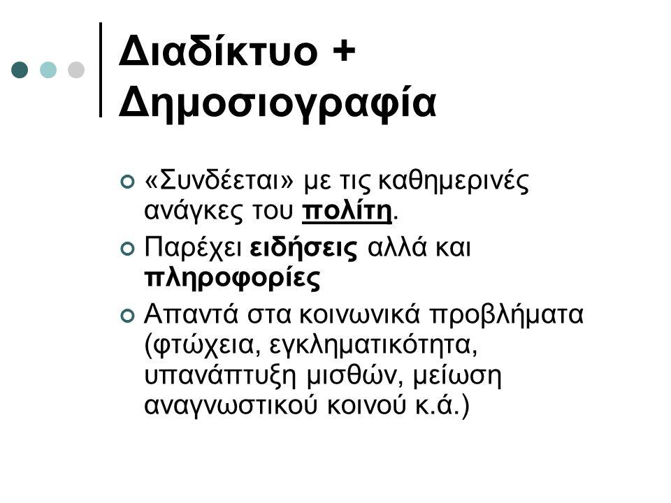 Διαδίκτυο + Δημοσιογραφία «Συνδέεται» με τις καθημερινές ανάγκες του πολίτη.
