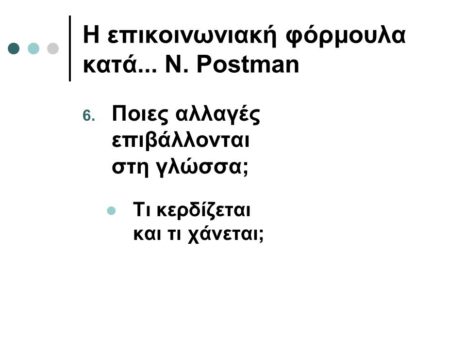 Η επικοινωνιακή φόρμουλα κατά...N. Postman 6.