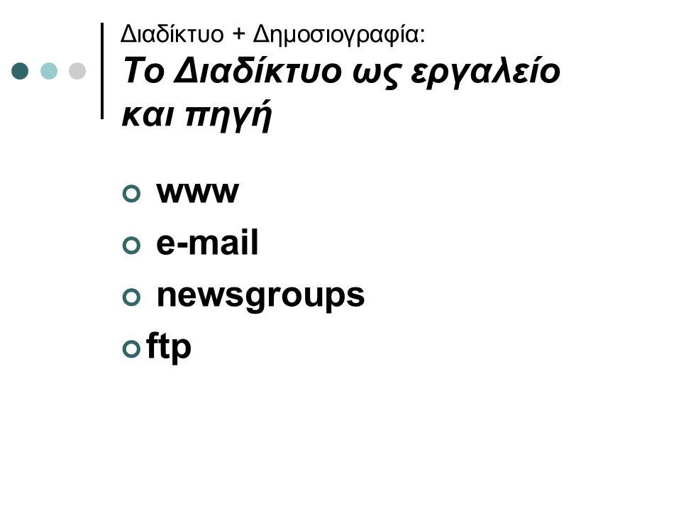 Διαδίκτυο + Δημοσιογραφία: Το Διαδίκτυο ως εργαλείο και πηγή www e-mail newsgroups ftp