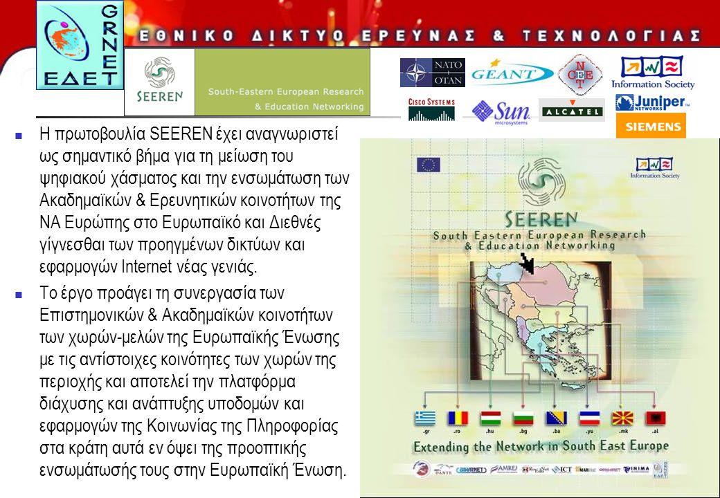 11  H πρωτοβουλία SEEREN έχει αναγνωριστεί ως σημαντικό βήμα για τη μείωση του ψηφιακού χάσματος και την ενσωμάτωση των Ακαδημαϊκών & Ερευνητικών κοινοτήτων της ΝΑ Ευρώπης στο Ευρωπαϊκό και Διεθνές γίγνεσθαι των προηγμένων δικτύων και εφαρμογών Internet νέας γενιάς.