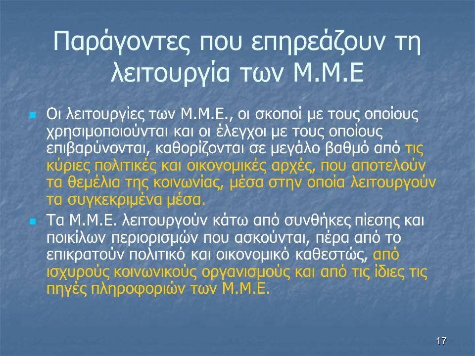 Παράγοντες που επηρεάζουν τη λειτουργία των Μ.Μ.Ε   Οι λειτουργίες των Μ.Μ.Ε., οι σκοποί με τους οποίους χρησιμοποιούνται και οι έλεγχοι με τους οπο