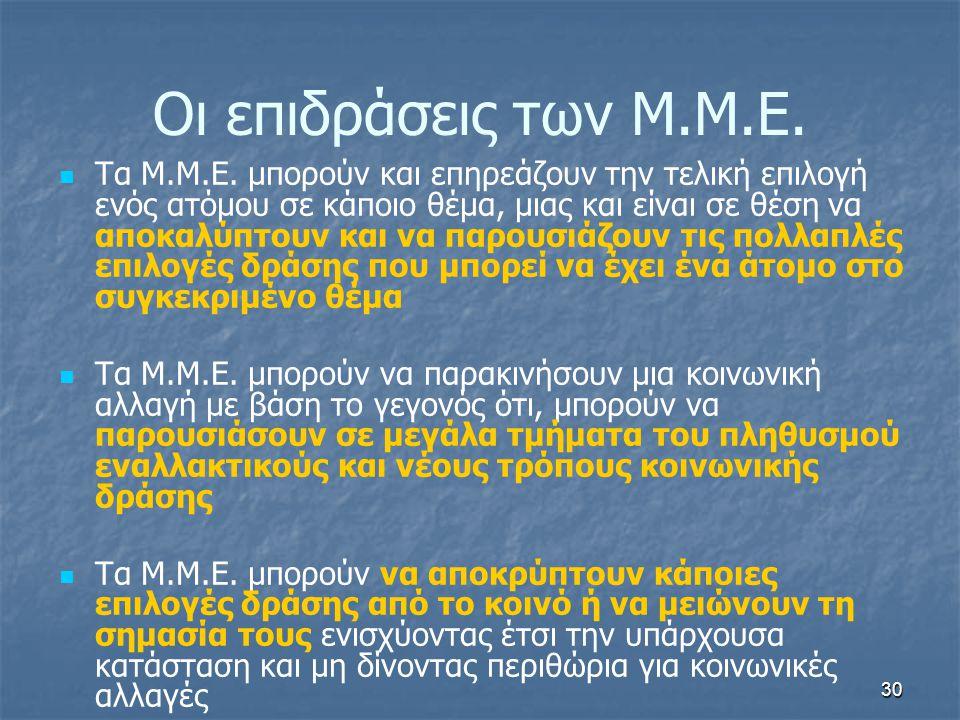 Οι επιδράσεις των Μ.Μ.Ε.   Τα Μ.Μ.Ε. μπορούν και επηρεάζουν την τελική επιλογή ενός ατόμου σε κάποιο θέμα, μιας και είναι σε θέση να αποκαλύπτουν κα