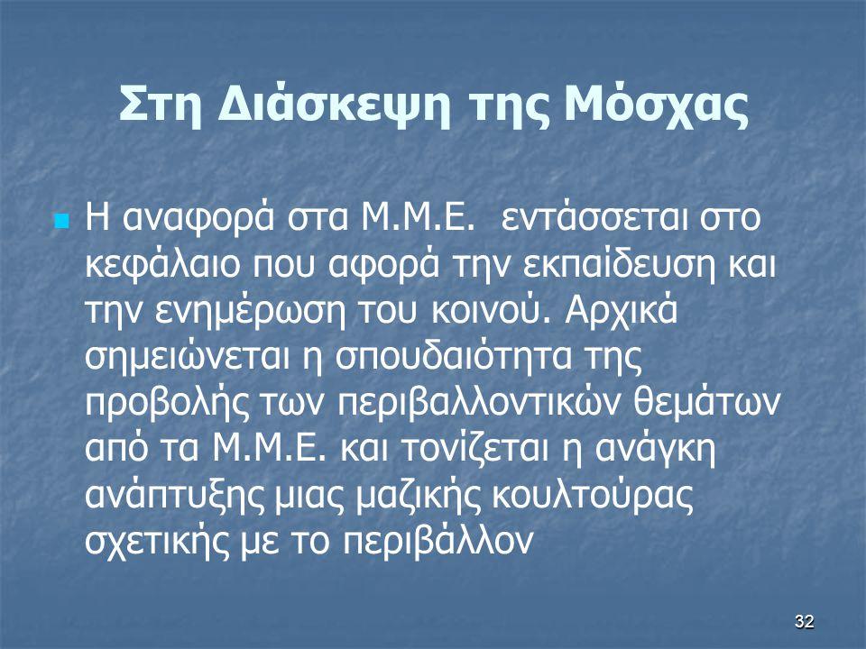 Στη Διάσκεψη της Μόσχας   Η αναφορά στα Μ.Μ.Ε. εντάσσεται στο κεφάλαιο που αφορά την εκπαίδευση και την ενημέρωση του κοινού. Αρχικά σημειώνεται η σ