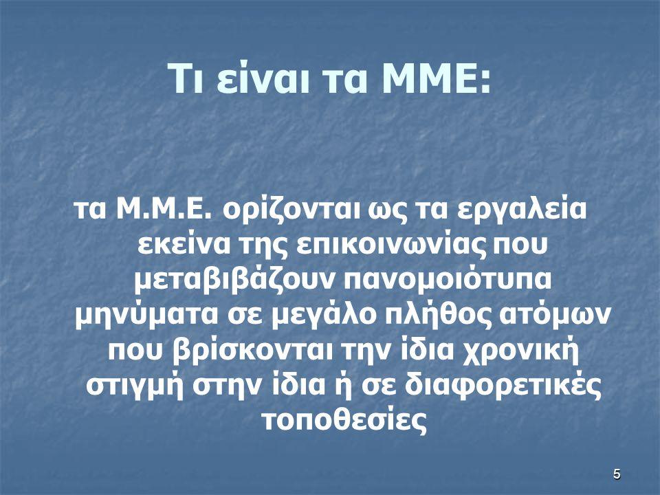 Τι είναι τα ΜΜΕ: τα Μ.Μ.Ε. ορίζονται ως τα εργαλεία εκείνα της επικοινωνίας που μεταβιβάζουν πανομοιότυπα μηνύματα σε μεγάλο πλήθος ατόμων που βρίσκον