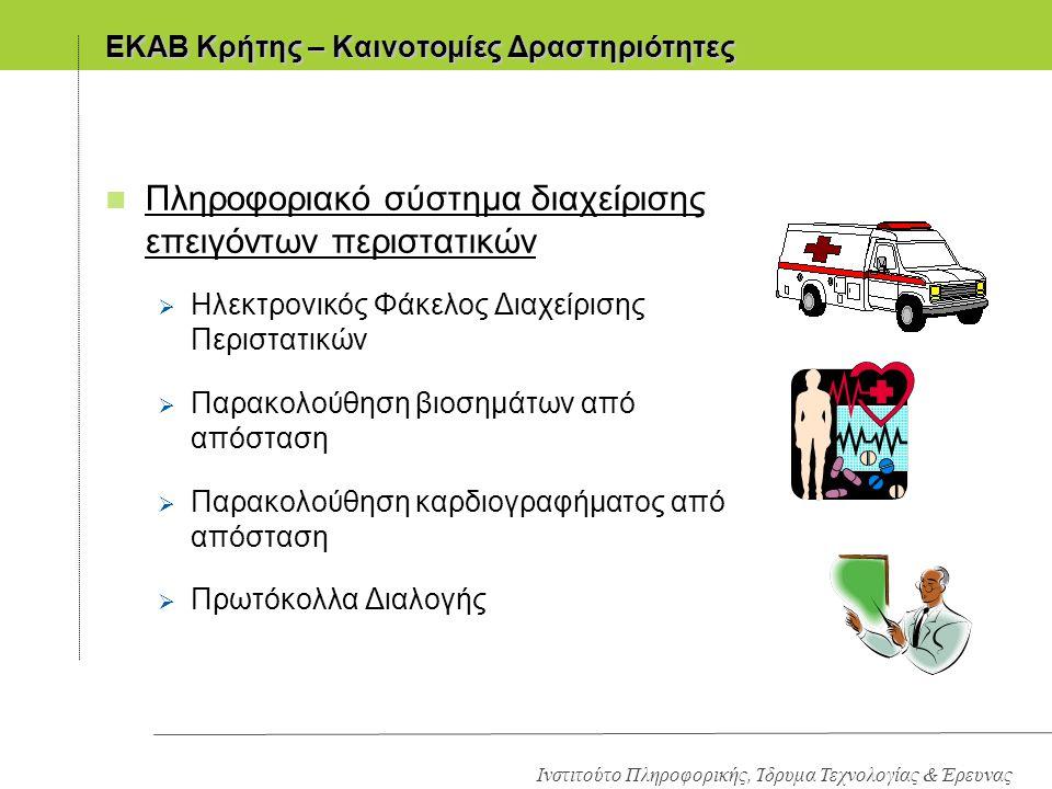 Ινστιτούτο Πληροφορικής, Ίδρυμα Τεχνολογίας & Έρευνας ΕΚΑΒ Κρήτης – Καινοτομίες Δραστηριότητες n Πληροφοριακό σύστημα διαχείρισης επειγόντων περιστατι