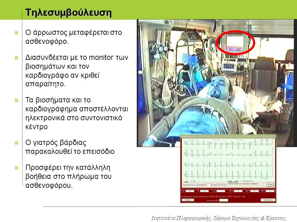 Ινστιτούτο Πληροφορικής, Ίδρυμα Τεχνολογίας & Έρευνας Οι ενέργειες του γιατρού με τη χρήση της Εφαρμογής n τηλε-διαχείριση n τηλε-παρακολούθηση n τηλε-συμβούλευση n τηλε-διάγνωση n κλινική εκτίμηση Επείγον Κλήση & Διαχείριση Πόρων n Παρακολούθηση του ασθενή κατά την διακομιδή:  12-lead ΗΚΓ, καρδιακός ρυθμός, πίεση, SPO2, αναπνευστικός ρυθμός n Αυτόματος Υπολογισμός του Score Βαρύτητας Hector για επείγοντα n Αυτόματη σύγκριση με τις βαθμίδες επειγόντων (RTS) και (RAPS)