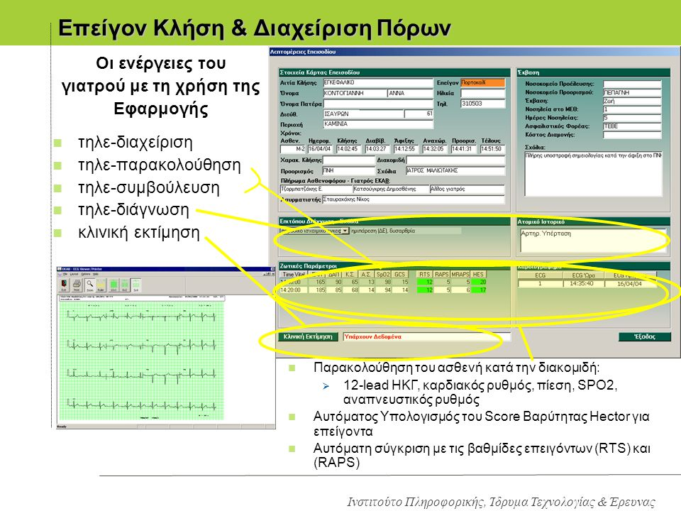Ινστιτούτο Πληροφορικής, Ίδρυμα Τεχνολογίας & Έρευνας n Σύστημα διαχείρισης επειγόντων περιστατικών n Διαχείριση πόρων n Απόκτηση, μετάδοση και απεικόνιση πολυμεσικών ιατρικών δεδομένων n Τηλεσυμβούλευση n Στατιστική πληροφορία n Ενσωμάτωση στο περιφερειακό δίκτυο υπηρεσιών τηλεματικής στην υγεία Υπηρεσίες