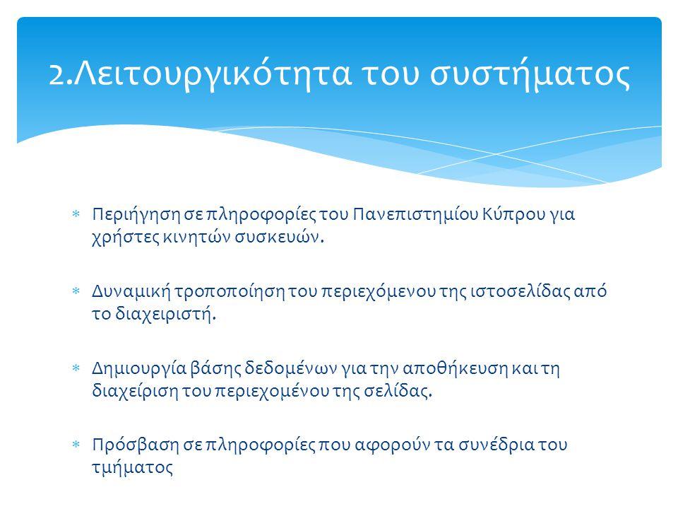  Περιήγηση σε πληροφορίες του Πανεπιστημίου Κύπρου για χρήστες κινητών συσκευών.  Δυναμική τροποποίηση του περιεχόμενου της ιστοσελίδας από το διαχε