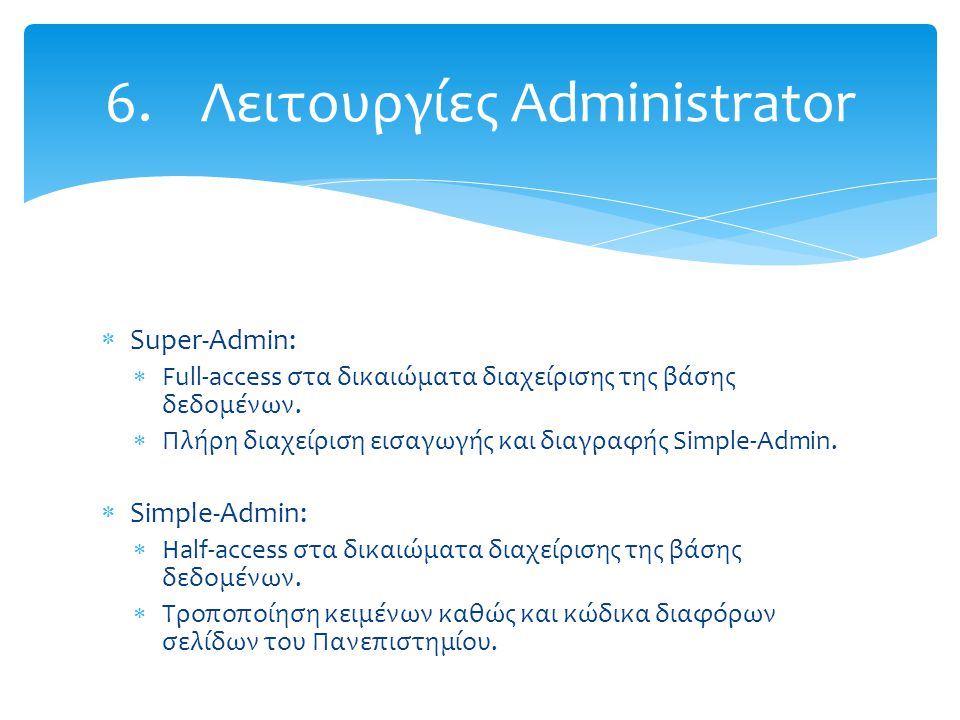 Super-Admin:  Full-access στα δικαιώματα διαχείρισης της βάσης δεδομένων.  Πλήρη διαχείριση εισαγωγής και διαγραφής Simple-Admin.  Simple-Admin: