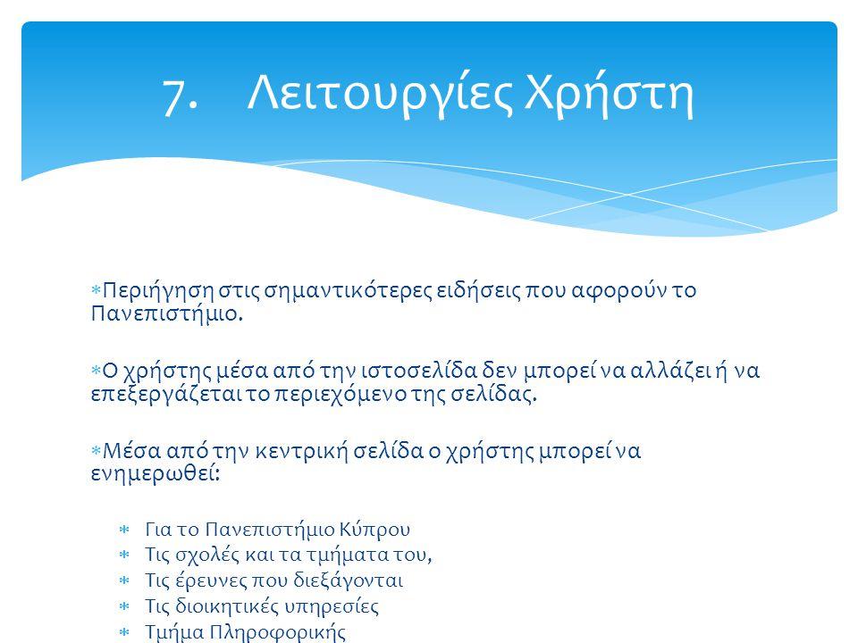 8.Screenshots(1) Κεντρική Σελίδα Παν. Κύπρου Κεντρική Σελίδα Τμήματος Πληροφορικής
