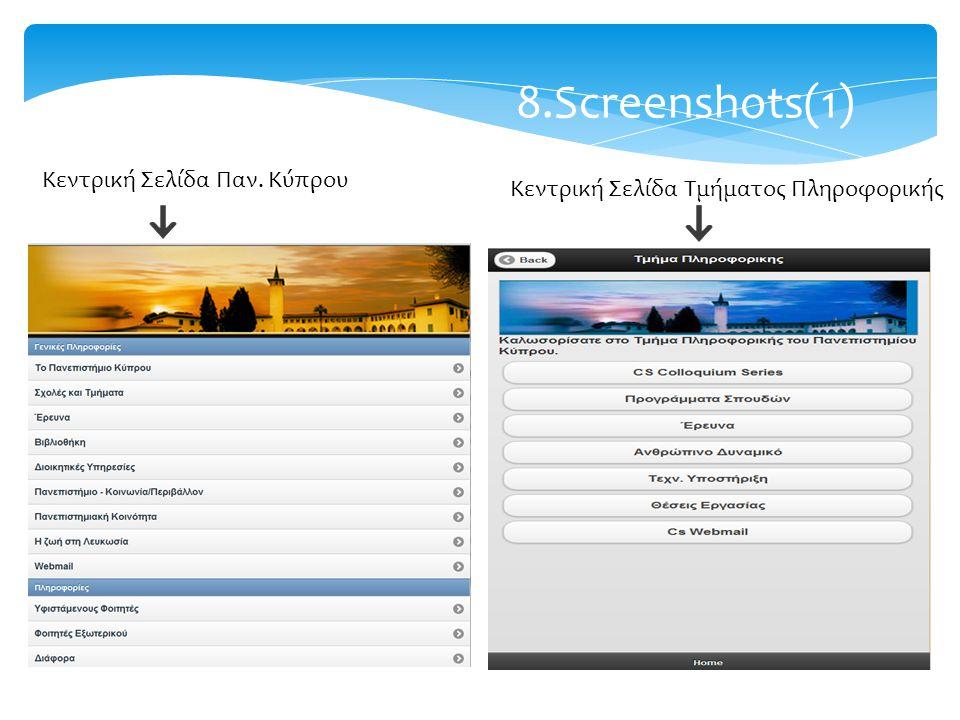 8.Screenshots(2) CS Colloquiums Σχολές Πανεπιστημίου Κύπρου