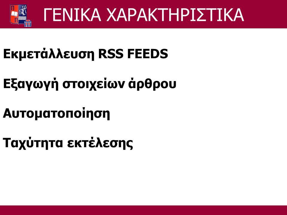 ΓΕΝΙΚΑ ΧΑΡΑΚΤΗΡΙΣΤΙΚΑ Εκμετάλλευση RSS FEEDS Εξαγωγή στοιχείων άρθρου Αυτοματοποίηση Ταχύτητα εκτέλεσης