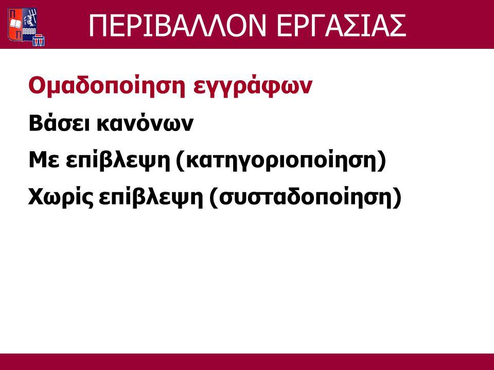 ΠΕΡΙΒΑΛΛΟΝ ΕΡΓΑΣΙΑΣ Ομαδοποίηση εγγράφων Βάσει κανόνων Με επίβλεψη (κατηγοριοποίηση) Χωρίς επίβλεψη (συσταδοποίηση)