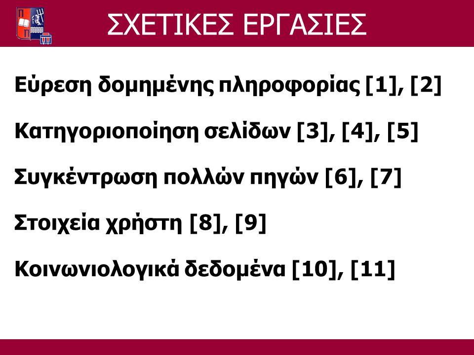 ΣΧΕΤΙΚΕΣ ΕΡΓΑΣΙΕΣ Εύρεση δομημένης πληροφορίας [1], [2] Κατηγοριοποίηση σελίδων [3], [4], [5] Συγκέντρωση πολλών πηγών [6], [7] Στοιχεία χρήστη [8], [9] Κοινωνιολογικά δεδομένα [10], [11]