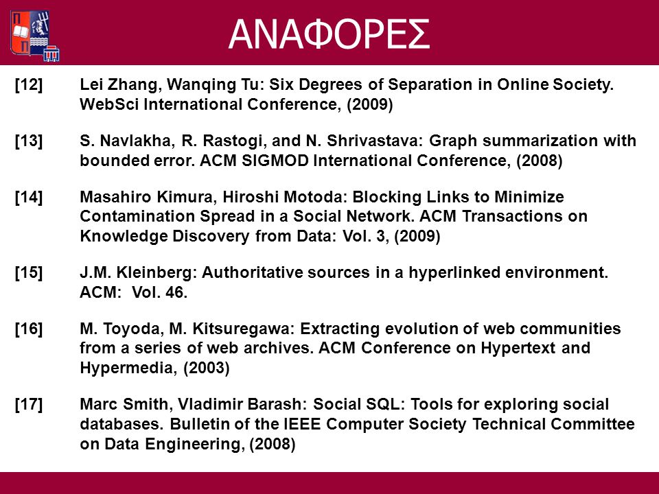ΑΝΑΦΟΡΕΣ [12]Lei Zhang, Wanqing Tu: Six Degrees of Separation in Online Society. WebSci International Conference, (2009) [13]S. Navlakha, R. Rastogi,