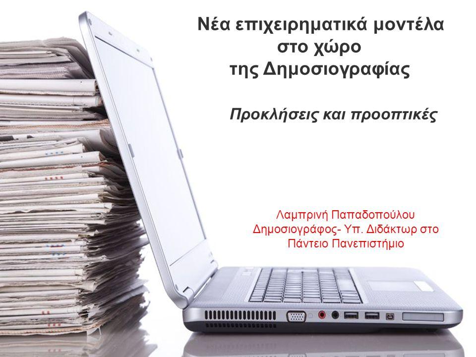 themediabusiness.blogspot.com Νέα επιχειρηματικά μοντέλα στο χώρο της Δημοσιογραφίας Προκλήσεις και προοπτικές Λαμπρινή Παπαδοπούλου Δημοσιογράφος- Υπ