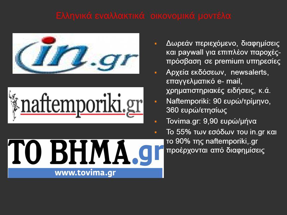 Ελληνικά εναλλακτικά οικονομικά μοντέλα  Δωρεάν περιεχόμενο, διαφημίσεις και paywall για επιπλέον παροχές- πρόσβαση σε premium υπηρεσίες  Aρχεία εκδ