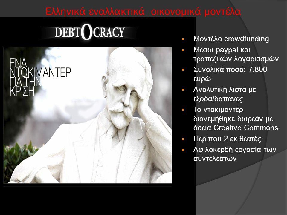 Ελληνικά εναλλακτικά οικονομικά μοντέλα  Μοντέλο crowdfunding  Μέσω paypal και τραπεζικών λογαριασμών  Συνολικά ποσά: 7.800 ευρώ  Αναλυτική λίστα