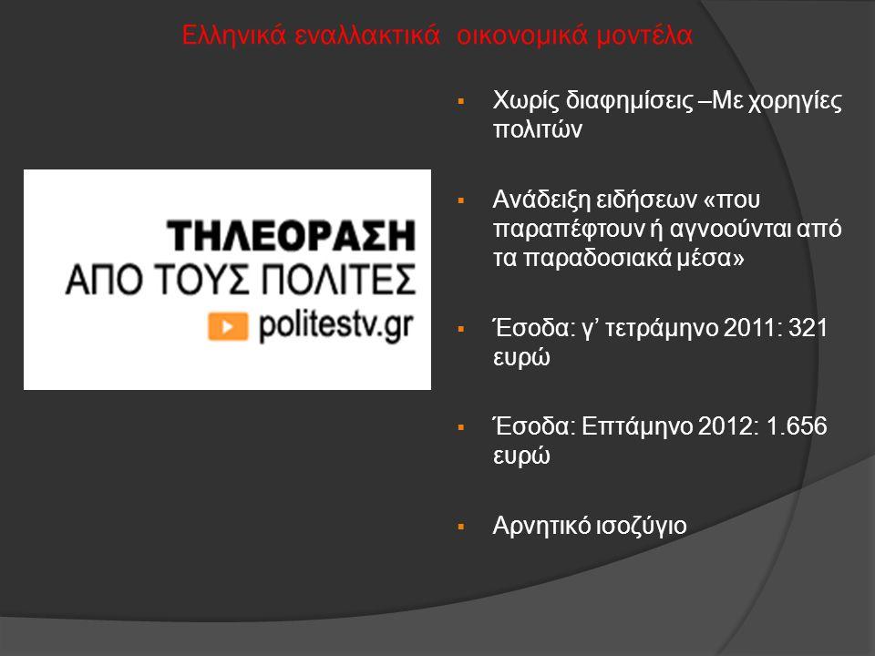 Ελληνικά εναλλακτικά οικονομικά μοντέλα  Χωρίς διαφημίσεις –Με χορηγίες πολιτών  Ανάδειξη ειδήσεων «που παραπέφτουν ή αγνοούνται από τα παραδοσιακά