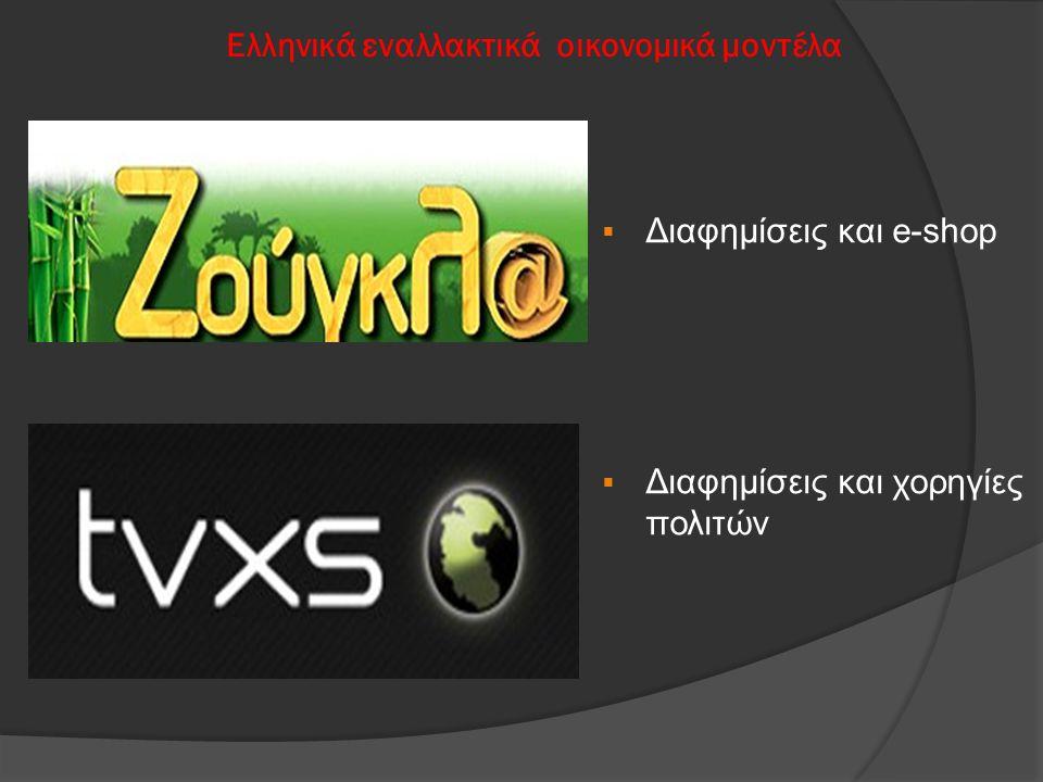 Ελληνικά εναλλακτικά οικονομικά μοντέλα  Διαφημίσεις και e-shop  Διαφημίσεις και χορηγίες πολιτών