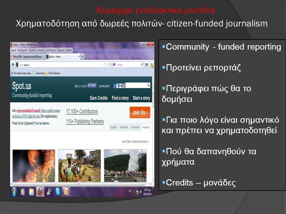 Χρηματοδότηση από δωρεές πολιτών- citizen-funded journalism Κυρίαρχα εναλλακτικά μοντέλα  Community - funded reporting  Προτείνει ρεπορτάζ  Περιγρά