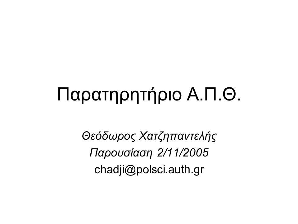 Παρατηρητήριο Α.Π.Θ. Θεόδωρος Χατζηπαντελής Παρουσίαση 2/11/2005 chadji@polsci.auth.gr