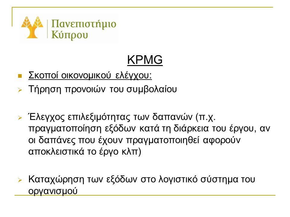 KPMG  Σκοποί οικονομικού ελέγχου:  Τήρηση προνοιών του συμβολαίου  Έλεγχος επιλεξιμότητας των δαπανών (π.χ.