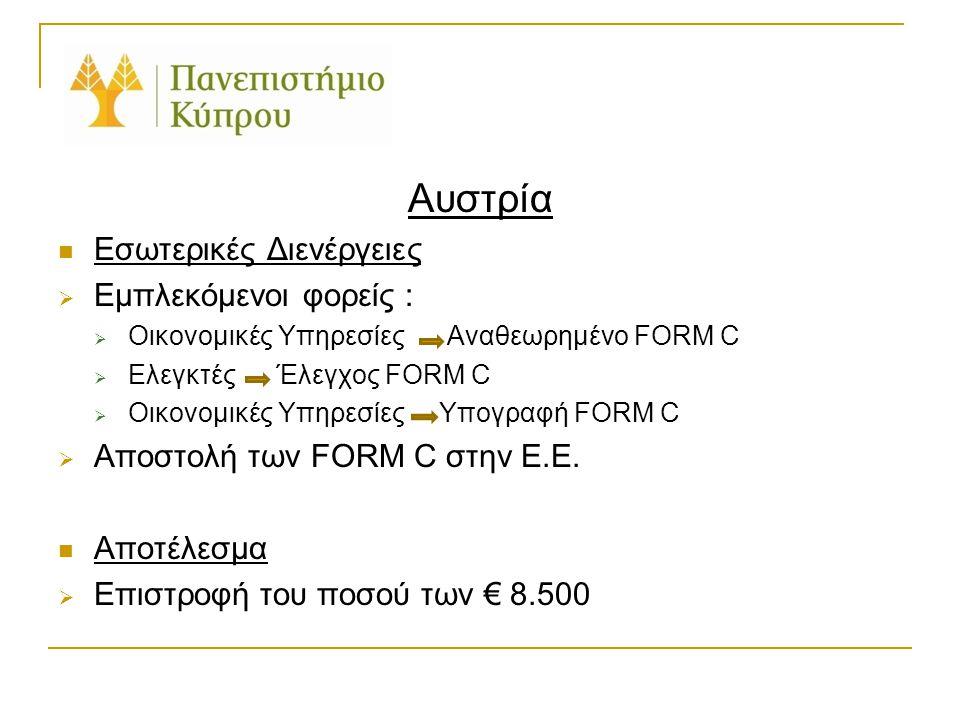 Αυστρία  Εσωτερικές Διενέργειες  Εμπλεκόμενοι φορείς :  Οικονομικές Υπηρεσίες Αναθεωρημένο FORM C  Ελεγκτές Έλεγχος FORM C  Οικονομικές Υπηρεσίες Υπογραφή FORM C  Αποστολή των FORM C στην Ε.Ε.