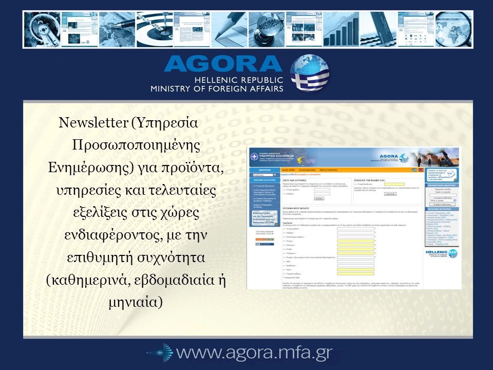 Newsletter (Υπηρεσία Προσωποποιημένης Ενημέρωσης) για προϊόντα, υπηρεσίες και τελευταίες εξελίξεις στις χώρες ενδιαφέροντος, με την επιθυμητή συχνότητα (καθημερινά, εβδομαδιαία ή μηνιαία)