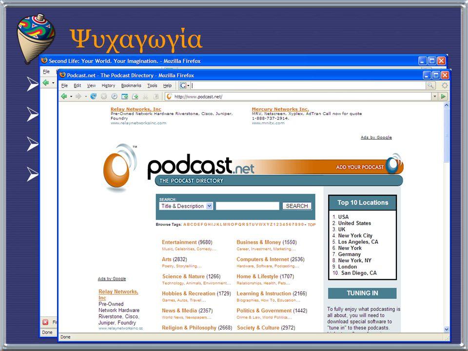 Ψυχαγωγία  Παιχνίδια  Τηλεόραση  Ραδιόφωνο  Podcast